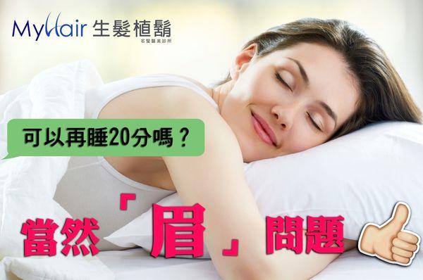 【植眉】- 免化妝擁有嬌俏娥眉,每天多睡20分! 2