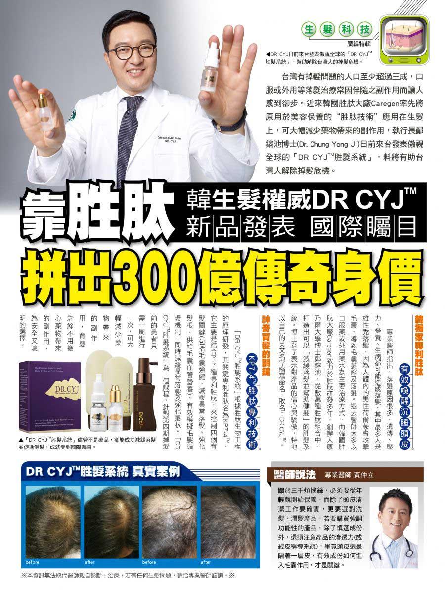 靠胜肽含生髮權威DR CYJ 新品發表國際矚目 1