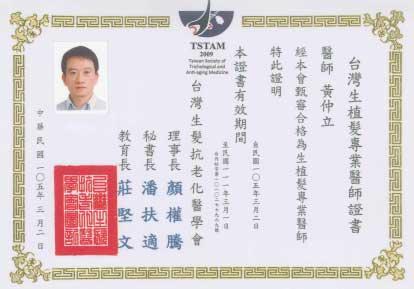 黃仲立 顧問醫師 7
