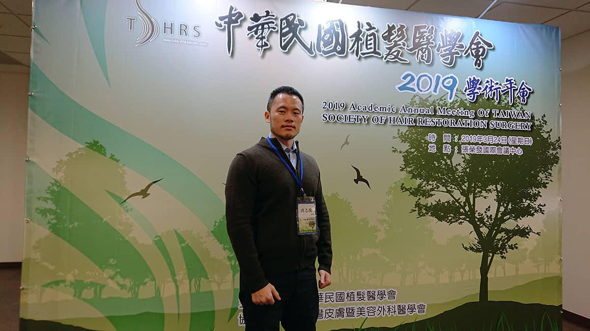 黃仲立/院長受邀擔任2019植髮醫學會座長(主持人) 3