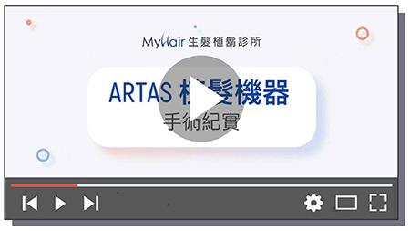 MyHair專業生髮植鬍診所 - 台北植髮診所首選推薦 18