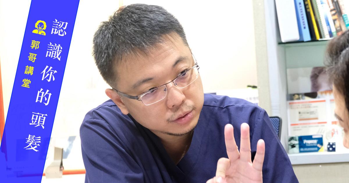 【郭哥講堂】寶貝您的秀髮 4