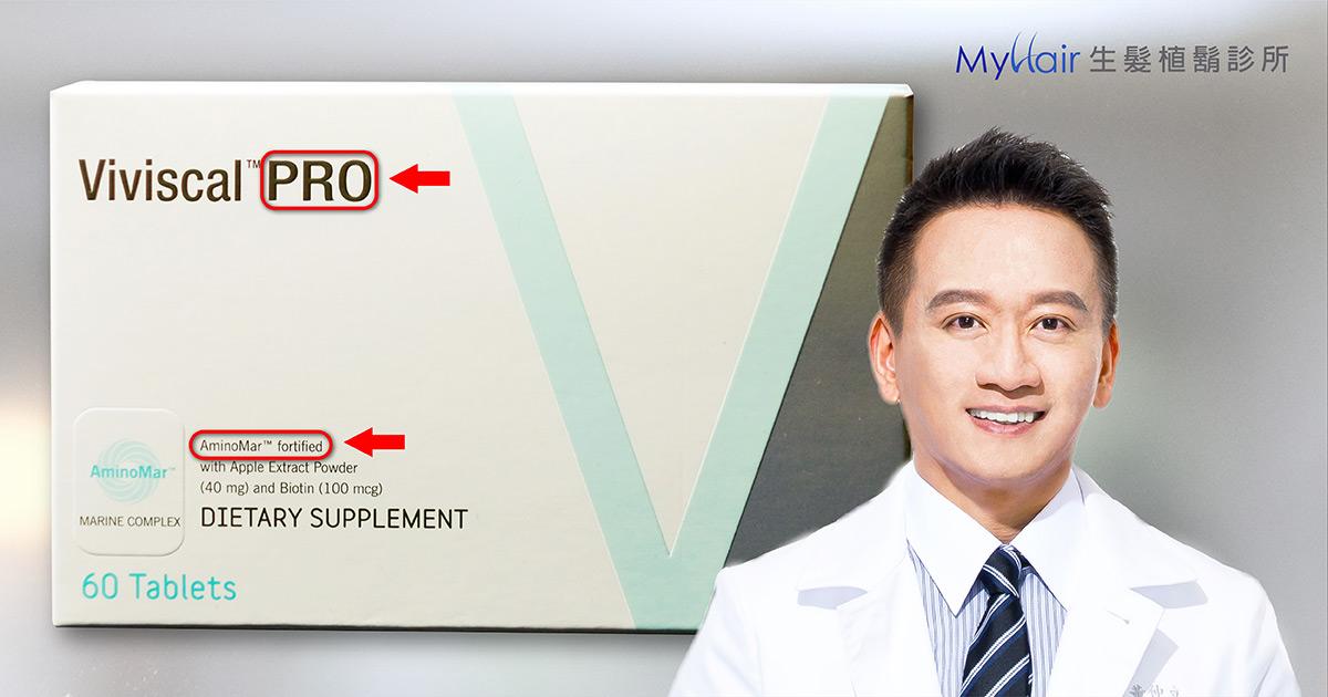 歐美紅回台灣的《Viviscal PRO》是甚麼?MyHair生髮植鬍醫師推薦 5