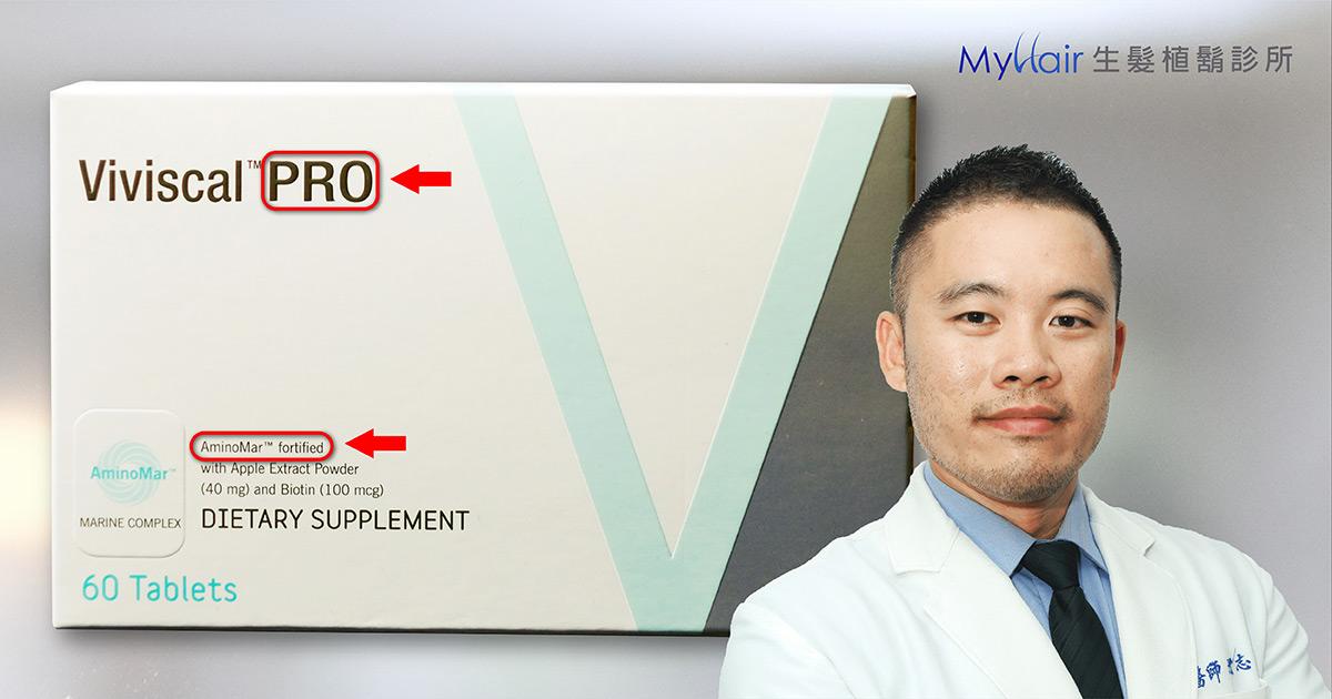 歐美紅回台灣的《Viviscal PRO》是甚麼?MyHair生髮植鬍醫師推薦 6