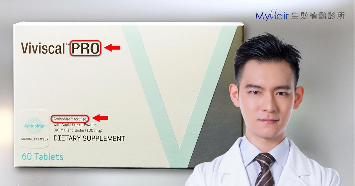 歐美紅回台灣的《Viviscal PRO》是甚麼?MyHair生髮植鬍醫師推薦 7