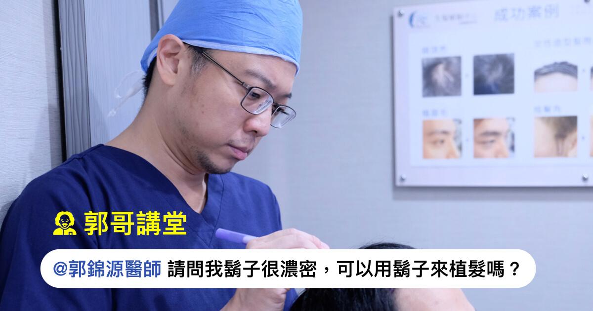 MyHair專業生髮植鬍診所 - 台北植髮診所首選推薦 7