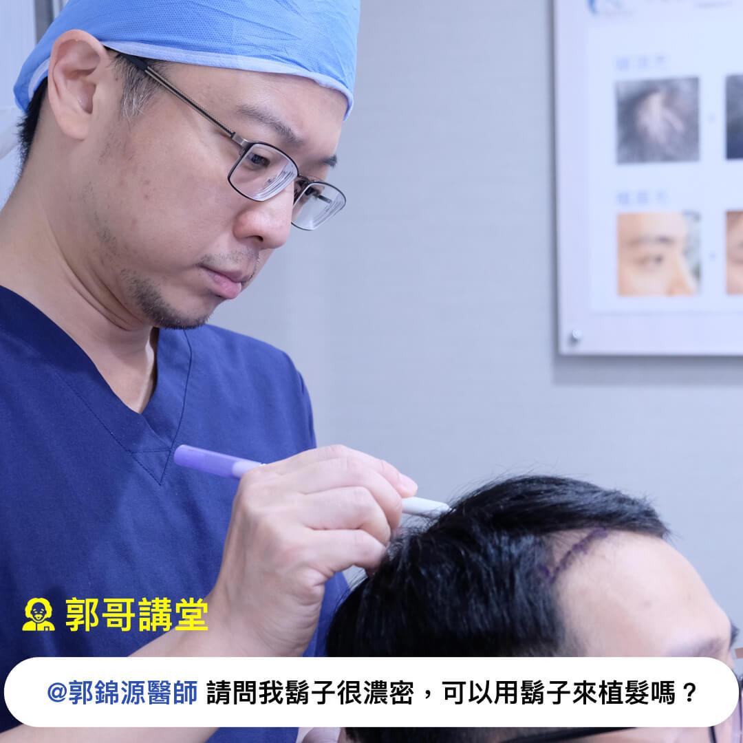 【郭哥講堂】醫生,請問我可以拿鬍鬚、胸毛來植髮嗎? 1