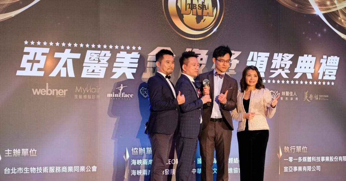 醫療產業界榮耀!亞太醫美金像獎 MyHair勇奪最佳品牌形象獎 1