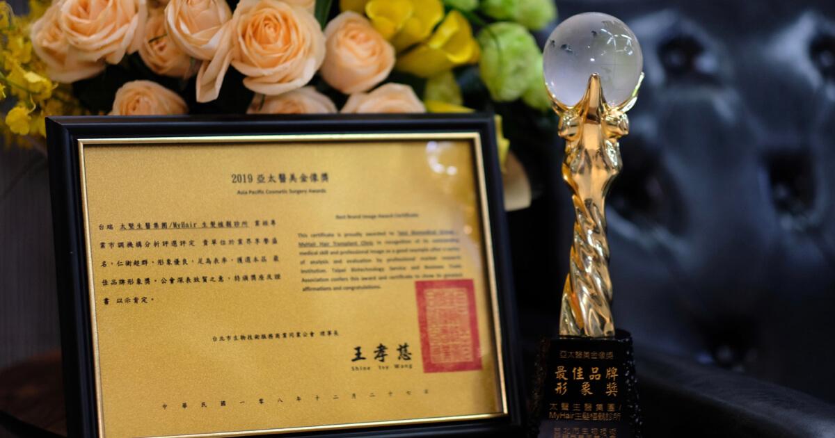 醫療產業界榮耀!亞太醫美金像獎 MyHair勇奪最佳品牌形象獎 2