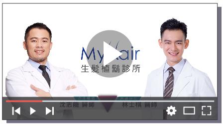MyHair專業生髮植鬍診所 - 台北植髮診所首選推薦 16