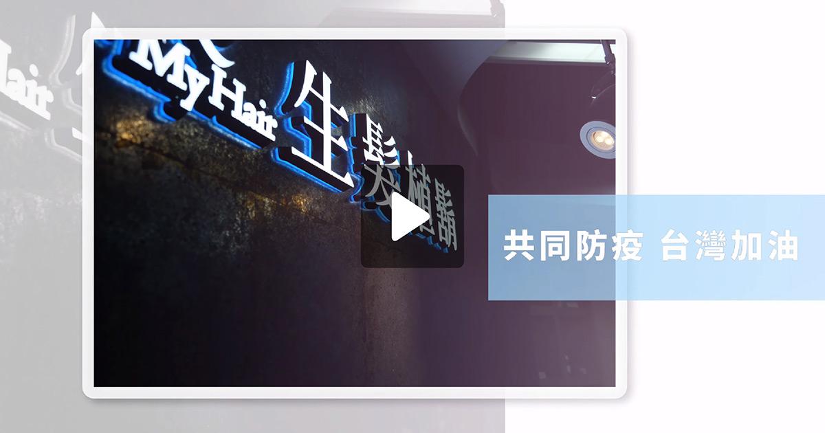 MyHair專業生髮植鬍診所 - 台北植髮診所首選推薦 14