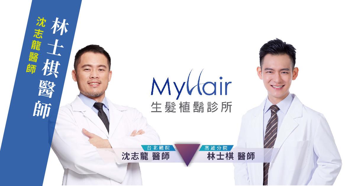 MyHair專業生髮植鬍診所 - 台北植髮診所首選推薦 8
