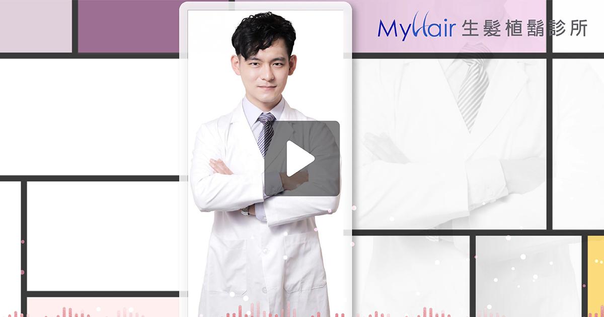 MyHair專業生髮植鬍診所 - 台北植髮診所首選推薦 12