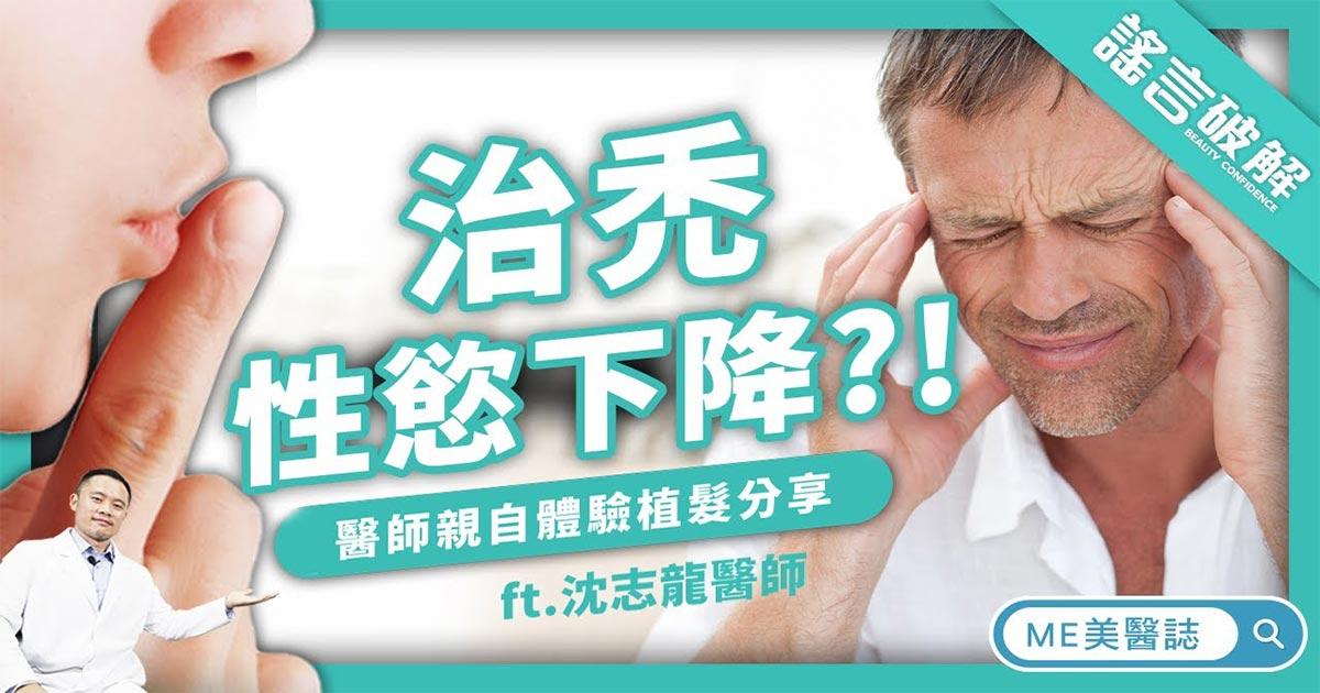 MyHair專業生髮植鬍診所 - 台北植髮診所首選推薦 11